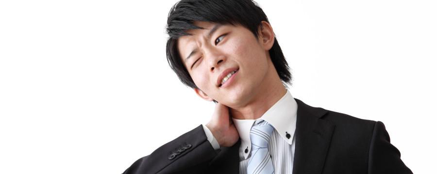 首の痛み症状