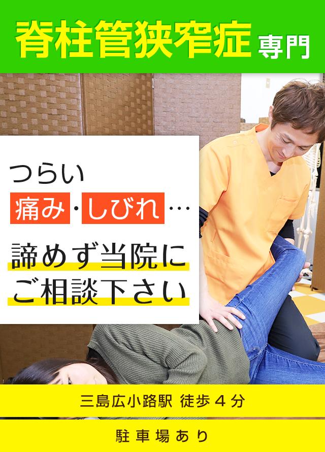 脊柱狭窄症